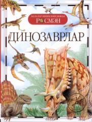 Динозаврлар