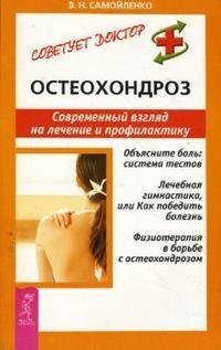 Остеохондроз плечевого отдела симптомы